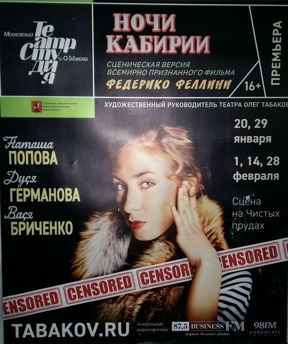 Театр-студия Табакова «Ночи Кабирии»