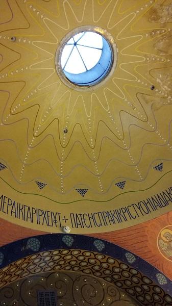 Купол молельни в особняке Рябушинских