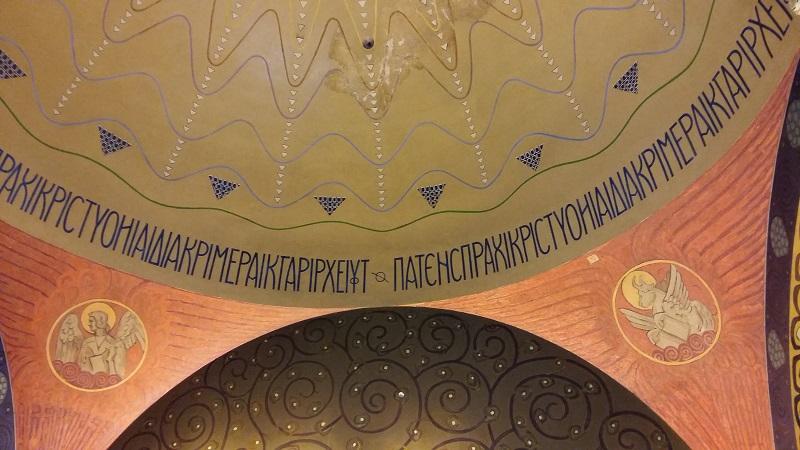 Молельня в особняке Рябушинских