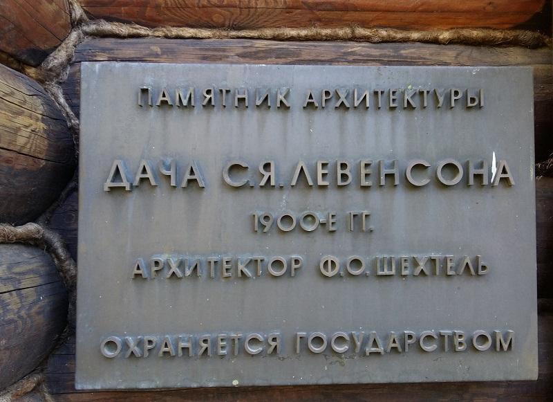 Дача Левенсона