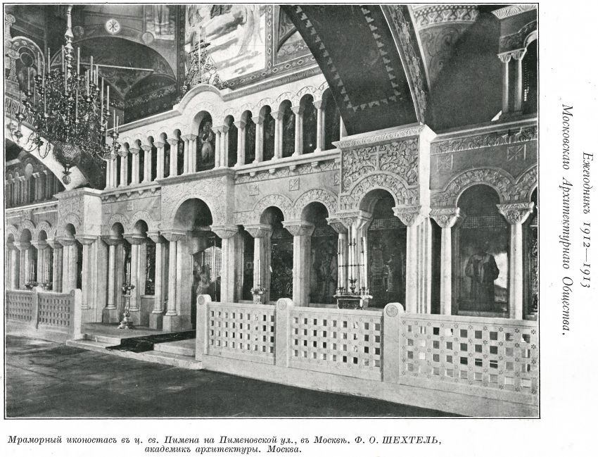 Иконостас церкви Пимена Великого в Новых Воротниках